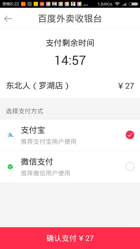 dongbeiren-waimai (6)