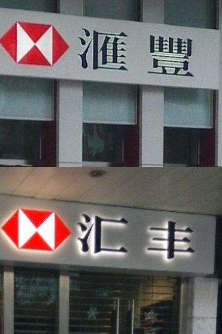 guangdonghua-hsbc