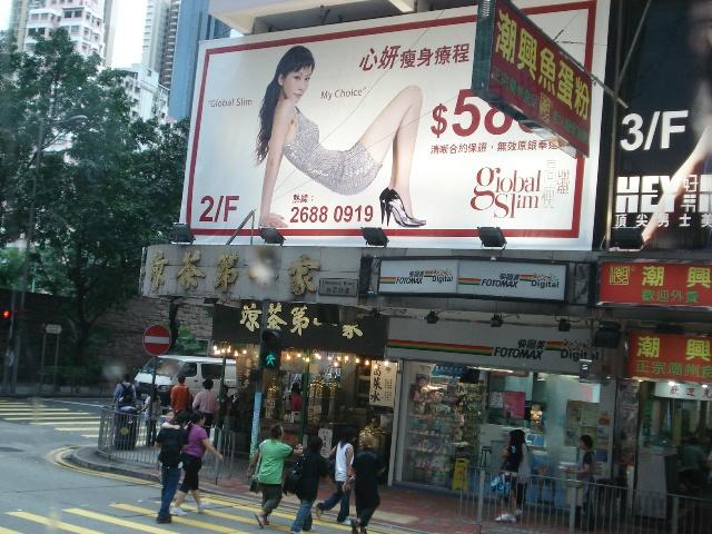 hongkong-advertisement-154