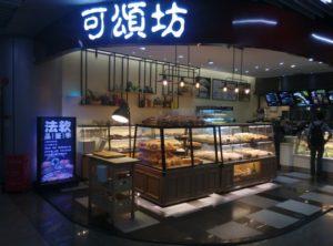 bakery-croissant