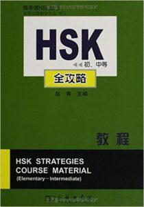 book-hsk-2