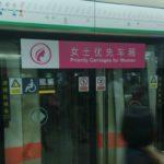 深センの地下鉄に、女性優先車両が登場したが・・・