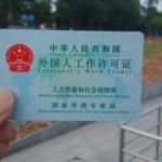 年々厳しさを増す、中国の就労ビザ取得について