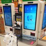 中国のスーパーで、セルフレジ(自助収銀机)で買い物してみる