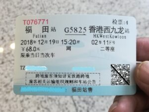 深センから香港へ「高鉄」で移動する(福田⇒西九龍)